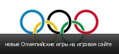 новые Олимпийские игры на игровом сайте