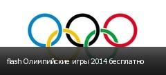 flash Олимпийские игры 2014 бесплатно