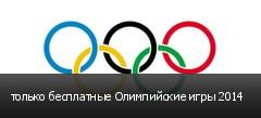 только бесплатные Олимпийские игры 2014