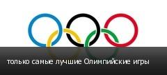 только самые лучшие Олимпийские игры