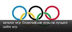 каталог игр- Олимпийские игры на лучшем сайте игр