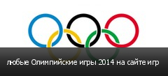 любые Олимпийские игры 2014 на сайте игр