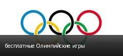 бесплатные Олимпийские игры