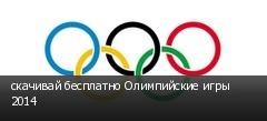 скачивай бесплатно Олимпийские игры 2014