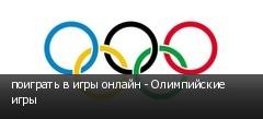 поиграть в игры онлайн - Олимпийские игры