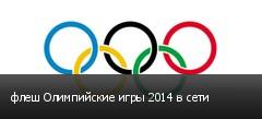 флеш Олимпийские игры 2014 в сети