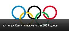 топ игр- Олимпийские игры 2014 здесь