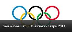 сайт онлайн игр - Олимпийские игры 2014