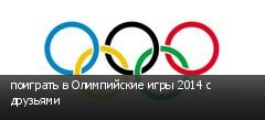 поиграть в Олимпийские игры 2014 с друзьями