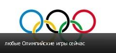 любые Олимпийские игры сейчас