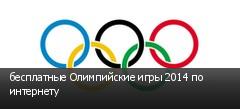 бесплатные Олимпийские игры 2014 по интернету