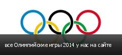все Олимпийские игры 2014 у нас на сайте