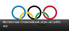 бесплатные Олимпийские игры на сайте игр