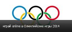 играй online в Олимпийские игры 2014