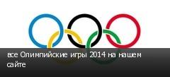 все Олимпийские игры 2014 на нашем сайте