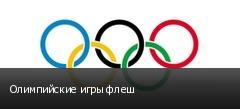 Олимпийские игры флеш