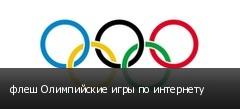 флеш Олимпийские игры по интернету