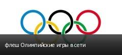 флеш Олимпийские игры в сети