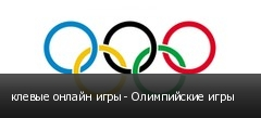 клевые онлайн игры - Олимпийские игры