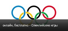 онлайн, бесплатно - Олимпийские игры