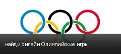 найди онлайн Олимпийские игры