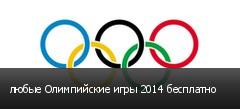любые Олимпийские игры 2014 бесплатно