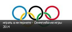 играть в интернете - Олимпийские игры 2014