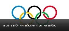 играть в Олимпийские игры на выбор