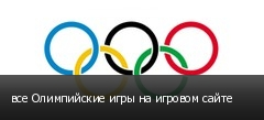 все Олимпийские игры на игровом сайте