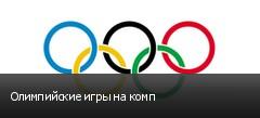 Олимпийские игры на комп