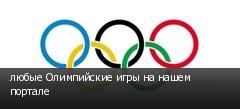 любые Олимпийские игры на нашем портале