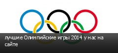 лучшие Олимпийские игры 2014 у нас на сайте