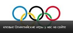 клевые Олимпийские игры у нас на сайте