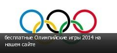 бесплатные Олимпийские игры 2014 на нашем сайте