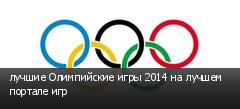 лучшие Олимпийские игры 2014 на лучшем портале игр