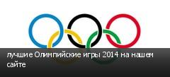 лучшие Олимпийские игры 2014 на нашем сайте