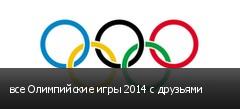 все Олимпийские игры 2014 с друзьями