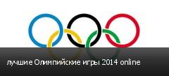 лучшие Олимпийские игры 2014 online