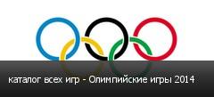 каталог всех игр - Олимпийские игры 2014