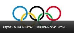 играть в мини игры - Олимпийские игры