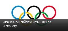 клевые Олимпийские игры 2014 по интернету