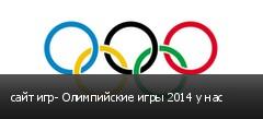 сайт игр- Олимпийские игры 2014 у нас