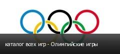 каталог всех игр - Олимпийские игры