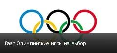 flash Олимпийские игры на выбор