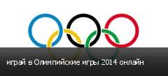 играй в Олимпийские игры 2014 онлайн