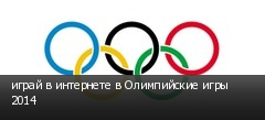 играй в интернете в Олимпийские игры 2014