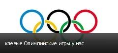 клевые Олимпийские игры у нас