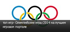 топ игр- Олимпийские игры 2014 на лучшем игровом портале