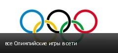все Олимпийские игры в сети