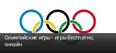 Олимпийские игры - игры бесплатно, онлайн